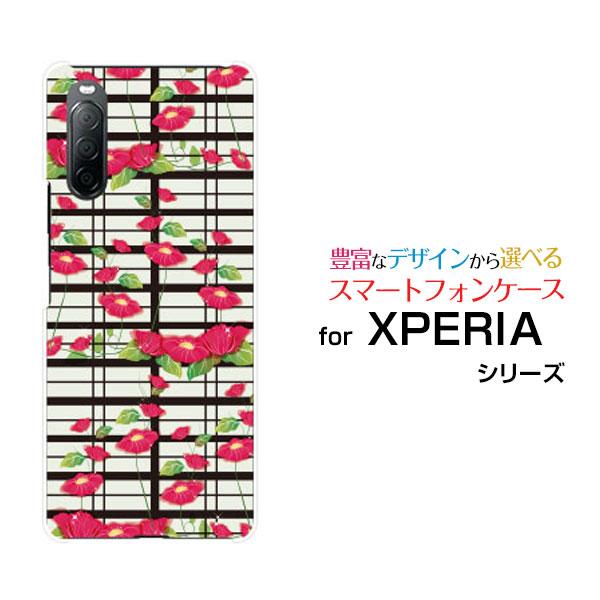 ガラスフィルム付 XPERIA 10 II [SO-41A/SOV43/Y!mobile] ハードケース/TPUソフトケース 和風格子柄あさがお /送料無料