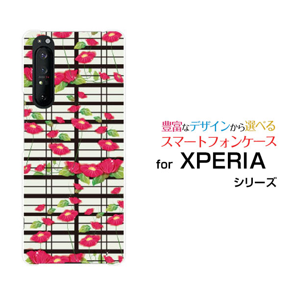 XPERIA 1 II [SO-51A/SOG01] ハードケース/TPUソフトケース 和風格子柄あさがお /送料無料